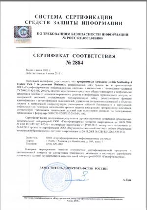 Windows 7 сертификация фстэк список материалов обязательная сертификация