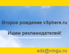 VMware vSphere - виртуализация ЦОД » Документация