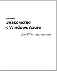 Windows Azure - .